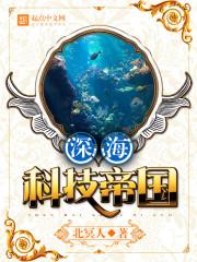 【深海科技帝国精彩章节章节目录】主角苏尘加菲猫