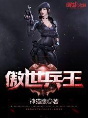 《傲世兵王》主角陈天牧杨晓琳精彩章节精彩试读