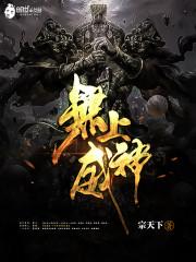 《无上威神》主角苏烈苏家全文阅读免费阅读章节目录