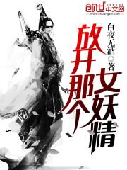 放开那个女妖精主角林牧云赵全文阅读完结版
