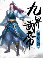 《九界武帝》主角苏辰唐紫菱最新章节在线阅读