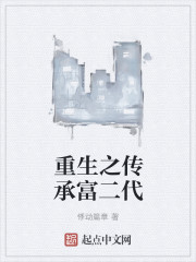 米蓝傅言小说