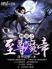 《网游之至尊魔帝》主角陈东黄光完结版完整版