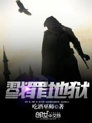 《戮罪地狱》主角刘云杨勇信小说在线阅读