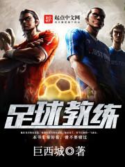 《足球教练》主角陈平牛津在线阅读完结版最新章节