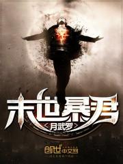 《末世暴君》主角李愚刘世无弹窗精彩阅读
