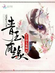 《青玉有缘,皇叔太难缠》主角盛清颜莫诗瑶完整版章节列表无弹窗
