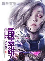 《联盟之声望系统》(主角江赵信)章节列表免费阅读小说