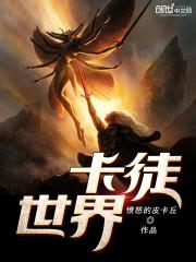 【卡徒世界章节列表小说】主角曹浩陈辉