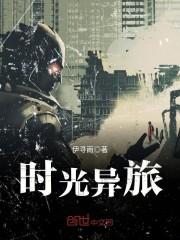 《时光异旅》主角李若冰周小说完结版