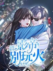 《隐婚蜜爱:影帝,别玩火》主角陆雪水弥弥精彩阅读完结版最新章节