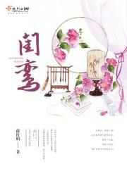 闺鸾精彩章节章节目录 白锦瑶祖母最新章节免费阅读