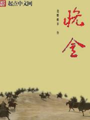 《颠覆晚金》主角高俊何志精彩试读章节目录大结局
