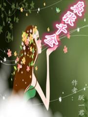 《枭张千金》主角郝云天最新章节精彩章节