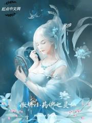 傲娇小药佛之灵仙免费试读最新章节 灵仙车前子小说全文阅读