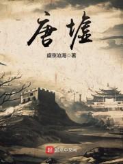 《唐墟》主角李克用梁王最新章节小说
