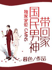 【独家宠爱:国民男神带回家完结版最新章节】主角厉瑾南徐桥