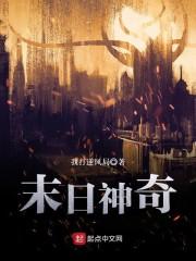 【末日神奇完结版完整版最新章节】主角齐刘大爷