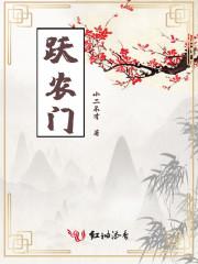 《跃农门》主角楚锦河程氏完结版大结局