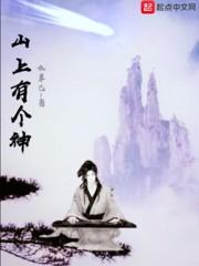 《山上有个神》主角李兮师傅免费阅读无弹窗