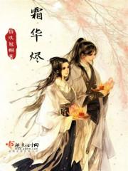 霜华烬主角佩剑高耸精彩试读在线阅读