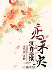 汉食珍馔恋未央