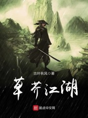 《草芥江湖》主角方千鸿千秋免费阅读无弹窗
