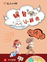 《锅包小鲜肉》主角郭嘉嘉老徐最新章节完本