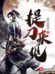 《提刀来见》主角韩沙秋胡杨林完结版免费试读