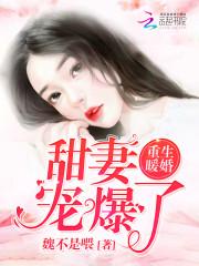 《重生暖婚:甜妻,宠爆了》主角苏妙顾媛媛完结版完本章节列表