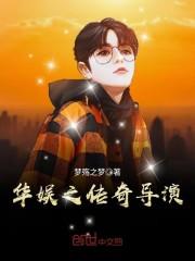 华娱之传奇导演