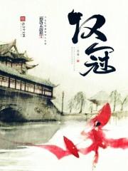 《汉冠》主角王生小萝莉精彩试读全文试读