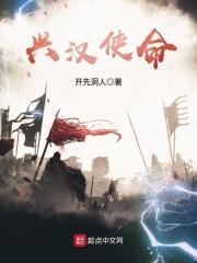 《兴汉使命》主角刘正刘义章节列表在线阅读