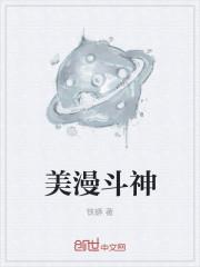 《美漫斗神》主角刘磊格斗小说在线阅读