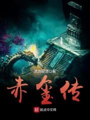 赤玺传主角冯丹郁陆霜在线阅读章节目录无弹窗