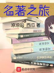 【名著之旅章节列表精彩试读】主角陆诗鲁滨逊