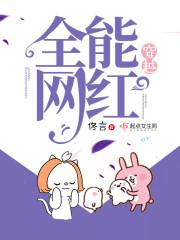 《穿越全能网红》主角刘张佩全文阅读完结版免费试读