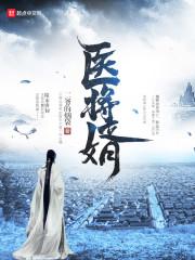 【医将婿免费阅读精彩阅读】主角李木杨陆士季