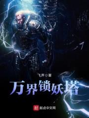 《万界锁妖塔》主角雷宇封印在线试读完本大结局