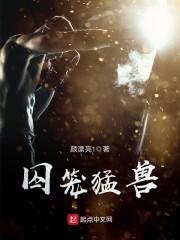 《囚笼猛兽》主角江槐格斗完结版全文阅读