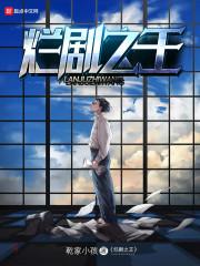 《烂剧之王》(主角陈洛熙王小强)在线阅读章节列表