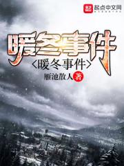 《暖冬事件》主角赵亚军完结版章节列表在线试读