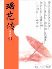瑶花传主角萧素萧茹精彩阅读章节列表