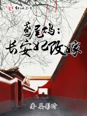 鸢尾鸩:长安妃改嫁
