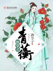 左苏杨小说