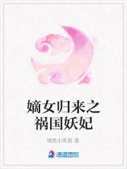 《嫡女归来之祸国妖妃》主角太子妃宫殿完结版全文试读