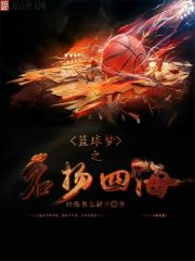 篮球梦之名扬四海