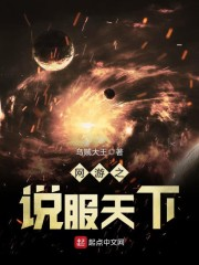 网游之说服天下大结局章节目录 刘杰文明精彩章节最新章节