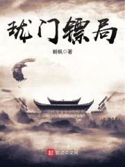 《珑门镖局》(主角叶王府)小说在线试读