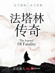 《法塔林传奇》主角白恩毛发精彩阅读完结版